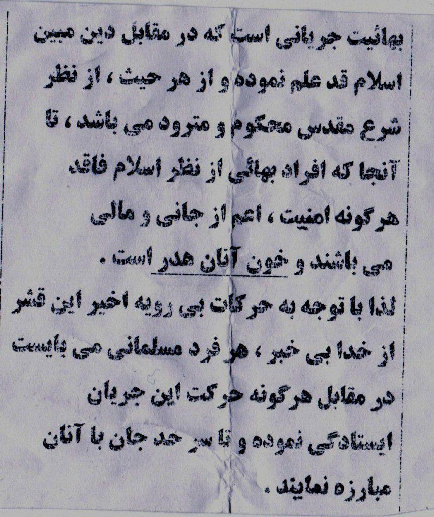 bahai-elamiye