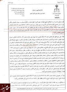 Mohsen-Amir-Aslani-saham-news1-e1411870523513