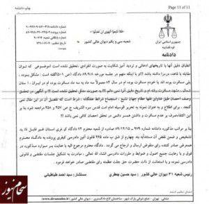 Mohsen-Amir-Aslani-saham-news2-e1411871526948-407x400
