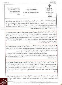 Mohsen-Amir-salani-saham-news-e1411871298395