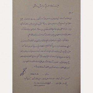 Shadan-Shirazi-letter-Banned-to-Education[1]