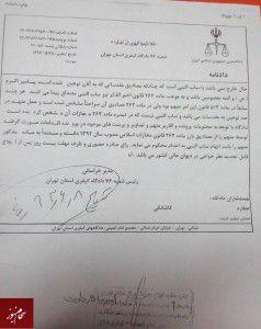 Soheil-Arabi-Dadnameh-saham-news2