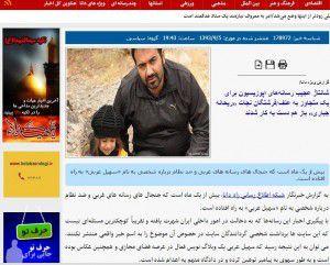 Soheil-Arabi-saham-news1