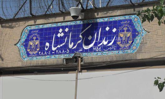zendan-kermanshah