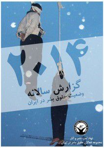 گزارش سالانه میلادی (۲۰۱۴) وضعیت حقوق بشر در ایران