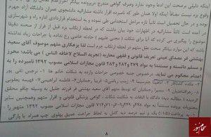 saeed-Beheshtifar-saham-news1