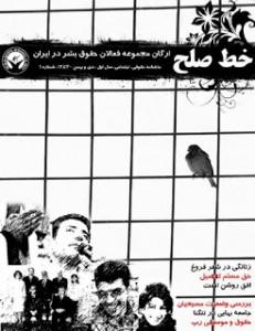 تصویر جلد اولین شمارهی ماهنامه خط صلح – اسفند ۸۷