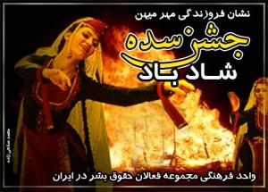 فعالیت هایفرهنگیمجموعه- پوسترجشنسده، جشنهمکاریو همبستگی مردمان -۱۳۸۷