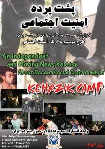 تصویر جلد یکی از گزارشات مجموعه - سال 86 - عکس از آرشیو مجموعه فعالان حقوق بشر در ایران