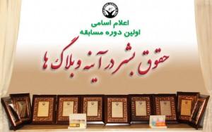 لوح ها و سکه های برندگان مسابقه ی وبلاگ نویسی مجموعه – ۱۳۷۸- عکس از آرشیو مجموعه فعالان حقوق بشر در ایران