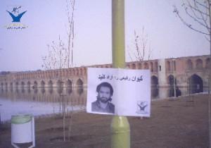 تلاش مجموعه فعاالن برای حمایت از کیوان رفیعی – ۱۳۸۶- عکس از آرشیو مجموعه فعالان حقوق بشر در ایران
