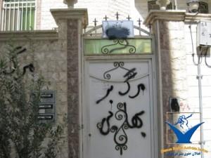 مجموعه نقضحقوق بشر علیه شهروندان بهایی را افشا میکند – عکس از آرشیو مجموعه فعالان حقوق بشر در ایران