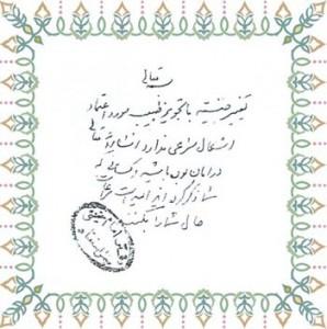 تصویر از سایت انجمن حمایت از بیماران مبتلا به اختلالات هویت جنسی ایران