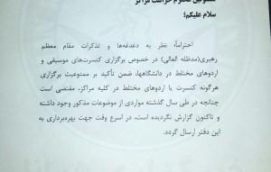 ممنوعیت کنسرت و اردوی مختلط در دانشگاههای علمی-کاربردی استان مازندران /سند