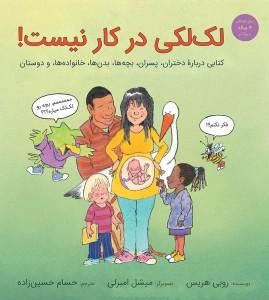 laklak-book