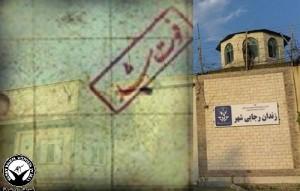 Image result for مرگ پرابهام یک زندانی در زندان رجاییشهر کرج