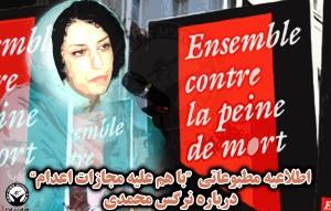 ecpn-narges-mohammadi