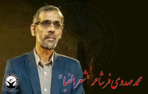 mohammad-mahdavi-far