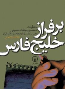 Khalij-book