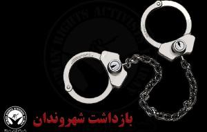 بازداشت دست کم ۱۶ شهروند عرب در شهر دزفول