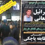 جبرئیل کنعانی اهل ارومیه با اتهامات مربوط به مواد مخدر / یکی از اعدام شدگان زندان مرکزی ارومیه