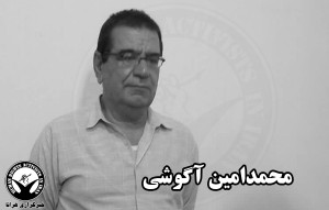 mohammad amin agooshi