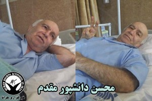 محسن دانشپور مقدم، زندانی سالخورده و بیمار