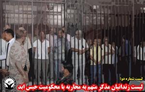لیست شماره دو؛ زندانیان مذکر متهم به محاربه با محکومیت حبس ابد
