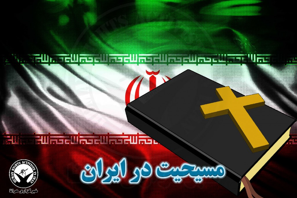 دادگاه تجدید نظر کشیش و سه نوکیش مسیحی بزودی برگزار می شود - خبرگزاری هرانا
