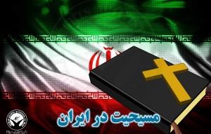 بازداشت هفت شهروند مسیحی در فیروزکوه