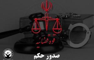 عامل حمله و زخمی کردن محیط بانان به حبس محکوم شد ile ilgili görsel sonucu