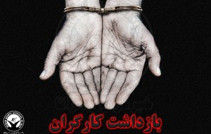 بازداشت-دستکم-۵-تن-از-کارگران-شهرداری-کوت-عبدالله-به-دلیل-شرکت-در-تجمعات-اعتراضی