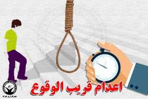 اعدام قریب الوقوع در ایران