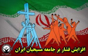 iranian-masihi-masihiyan