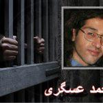 احمد عسگری