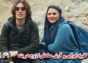 آرش صادقی و گلرخ ایرایی