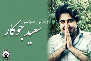 سعید جوکار، زندانی سیاسی