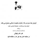 نمونه سایت طعمه فروش محصولات ممنوعه در ایران
