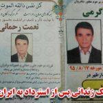 نعمت رحمانی پس از استرداد به ایران اعدام شد