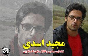 Afbeeldingsresultaat voor مجید اسدی در سلول انفرادی