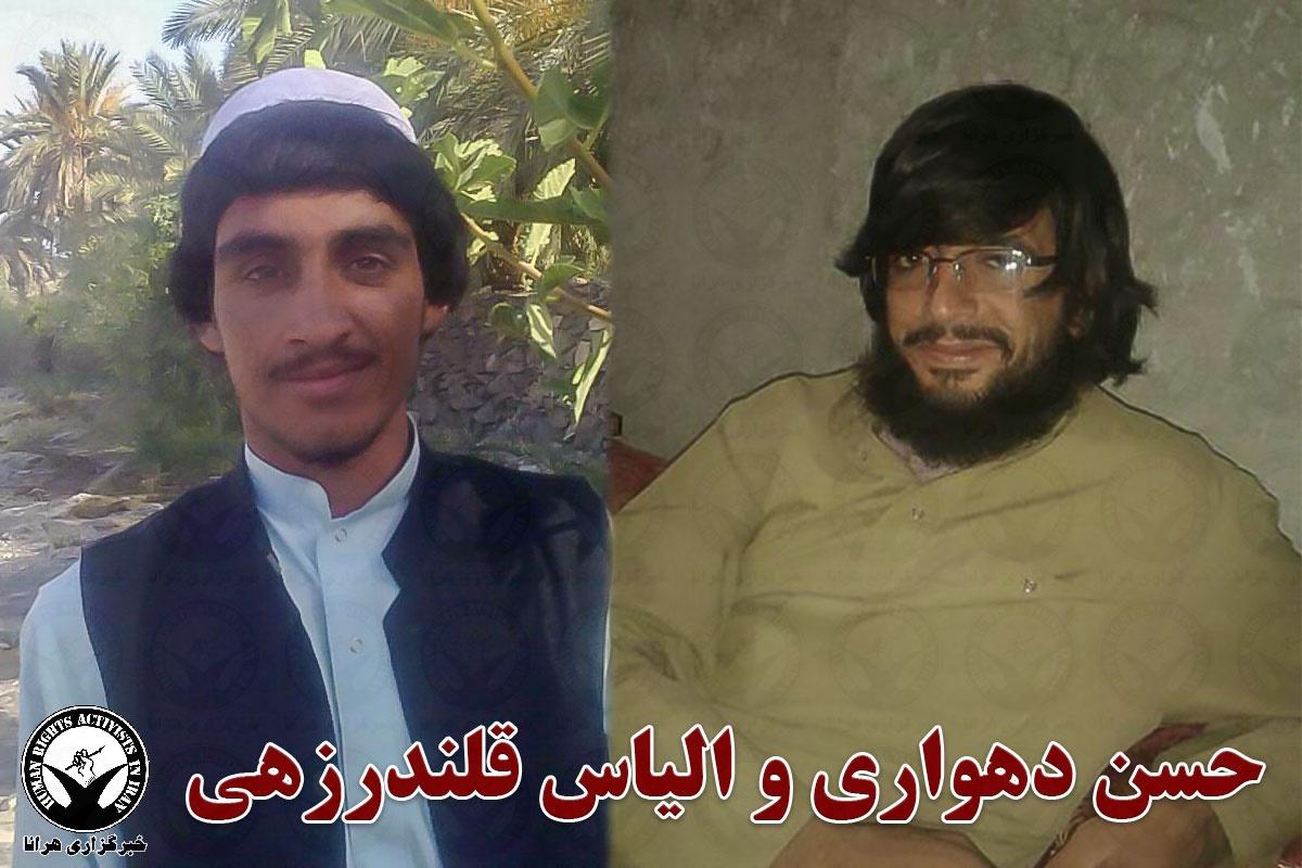 Afbeeldingsresultaat voor به گزارش خبرگزاری هرانا، حسن دهواری و الیاس قلندرزهی دو زندانی سیاسی بلوچ مدعی هستند