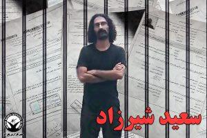 زندان رجاییشهر؛ انتقال سعید شیرزاد به بیمارستان و آسیب دیدگی کلیه ها