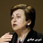 , روز وکیل؛ گزارش یکساله فشار بر وکلای مدافع در ایران/ گفتگو با شیرین عبادی, آخرین اخبار ایران و جهان و فید های خبری روز