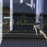 , شرح مشکلات و جدیدترین لیست اسامی زندانیان سیاسی بند زنان زندان اوین, آخرین اخبار ایران و جهان و فید های خبری روز