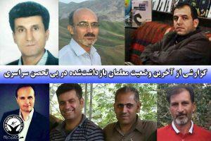 گزارشی از آخرین وضعیت معلمان بازداشتشده در پی تحصن سراسری
