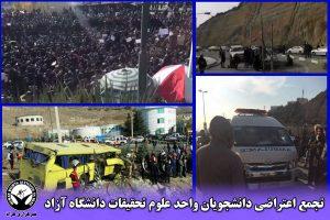 , حادثه مرگبار واژگونی اتوبوس دانشجویان؛ اعتراضات ادامه دارد, آخرین اخبار ایران و جهان و فید های خبری روز