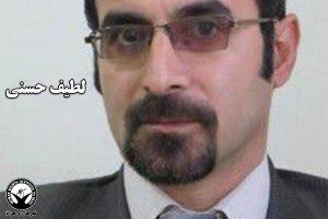 مخالفت با درخواست مرخصی لطیف حسنی زندانی محبوس در زندان رجایی شهر کرج