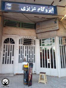 تداوم پلمب محل کسب ۹ شهروند بهایی در شهرستان امیدیه/ تصویر