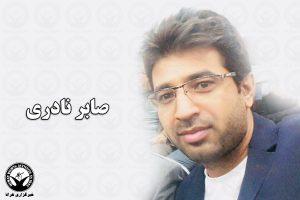 , صابر نادری، جهت گذراندن حبس بازداشت و به زندان منتقل شد, آخرین اخبار ایران و جهان و فید های خبری روز