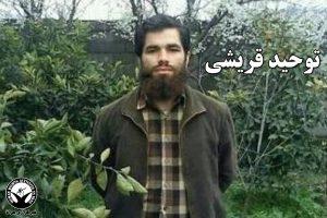 انتقال مجدد توحید قریشی به زندان رجایی شهر و گشایش پرونده جدید